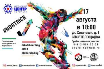 Норильская молодежь может принять участие в соревнованиях по экстремальным видам спорта