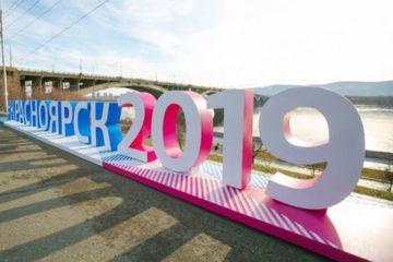 В октябре в Красноярске пройдут три тестовых соревнования зимней Универсиады – 2019