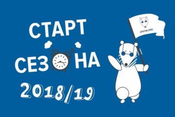 """Стартовал пятый научно-технический марафон """"АрктикPRO"""" для подростков"""