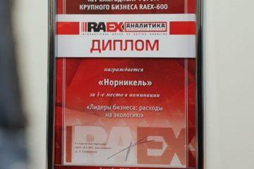 """Вклад """"Норникеля"""" в экологию высоко отмечен международным агентством RAEX"""
