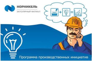 С начала действия программы производственных инициатив в ЗФ «Норникеля» поступило 2410 предложений