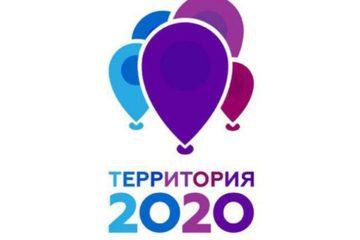 """Стартовал прием заявок на участие в третьей сессии проекта """"Территория-2020"""""""