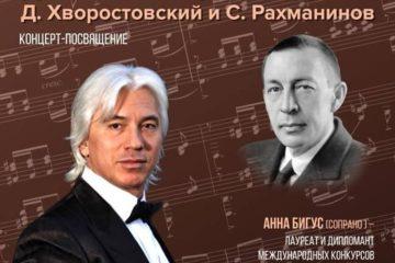 В Норильском колледже искусств прозвучат произведения Рахманинова и голос Хворостовского