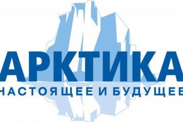 Норильск представят на Арктическом форуме в Санкт-Петербурге