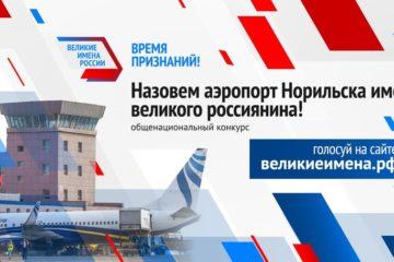 Сегодня завершается голосование по выбору имени аэропорту Норильска
