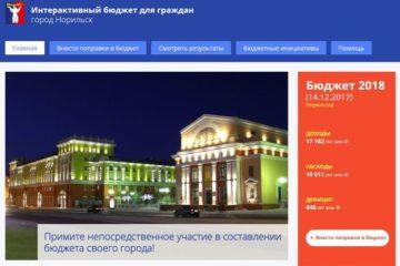 """В Норильске появился """"Интерактивный бюджет для граждан"""""""
