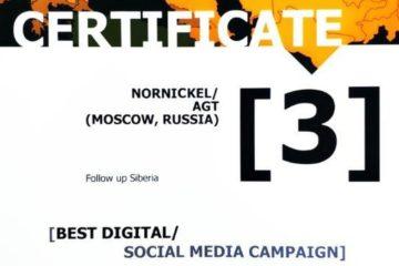 Проект Follow Up Siberia получил признание профессионального сообщества