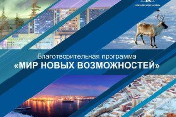 """63 проекта от Норильска и Таймыра вошли в число победителей конкурса """"Мир новых возможностей"""""""