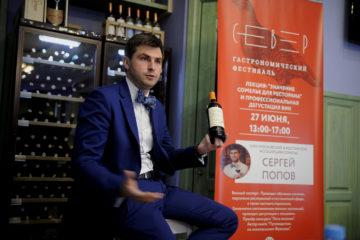 В Норильск на гастрофестиваль «Север» прибыл сомелье Сергей Попов