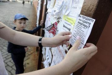 Расклейщикам объявлений в Норильске звонит автоинформатор