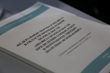 В «Норникеле» обсудили новые требования в области промбезопасности