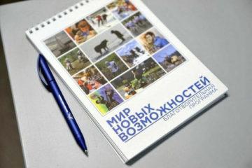 Продолжается прием заявок на конкурс социальных проектов «Норникеля»