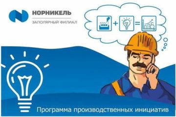 В копилке программы производственных инициатив ЗФ «Норникеля» уже 11 000 идей