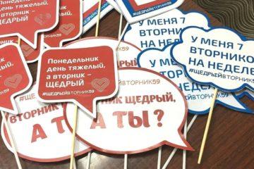 В Норильске в четвертый раз пройдет акция «Щедрый вторник»