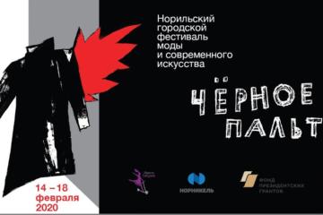 Будущий Арктический музей современного искусства готовится к примерке «Черного пальто»