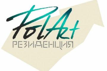 Полярная арт-резиденция стала участником международного проекта