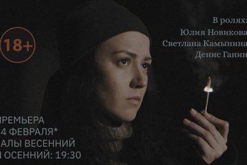 Премьеру фильма «Черное пальто» в «Родине» откроют концертом