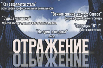 Кинокомплекс «Родина» продлевает сроки приема заявок на конкурс «Отражение-2020» до 14 марта
