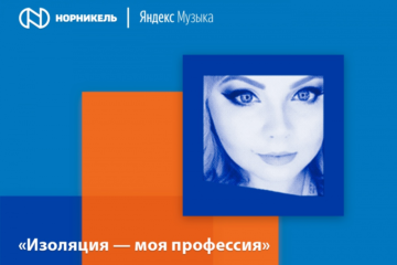 Сотрудники «Норникеля» поделились плей-листами со слушателями «Яндекс.Музыки»