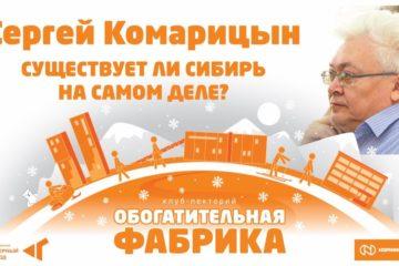 Онлайн-трансляцию встречи с исследователем Сибири Сергеем Комарицыным покажет «Северный город»