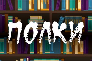 Норильские библиотекари посоветуют, что почитать