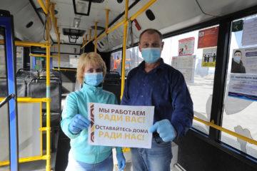 «Таймырский телеграф», водители и кондукторы городских автобусов призывают норильчан оставаться дома