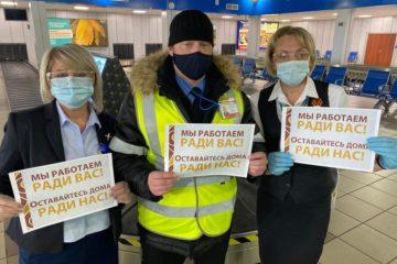 «Таймырский телеграф» и сотрудники аэропорта Норильска призывают горожан оставаться дома