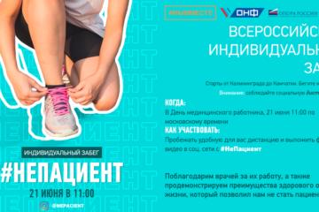 Норильчан приглашают принять участие во всероссийском забеге #НеПациент