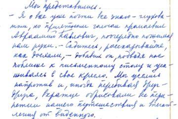 Рукописные воспоминания Витольда Непокойчицкого хранятся в Музее Норильска