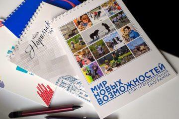 «Норникель» объявил о старте конкурса социальных проектов