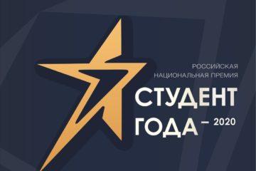 Норильчане могут принять участие в конкурсе «Студент года – 2020»