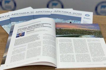 Вышел третий номер журнала «Арктика 2035»
