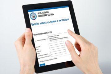 В Красноярском крае налоговые инспекции частично приостановили работу