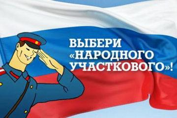 Норильчанин вышел во второй этап конкурса «Народный участковый»