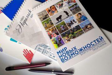 «Норникель» назвал победителей конкурса социальных проектов