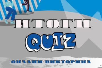 В Норильске прошла первая в этом году игра «QUIZ-онлайн»