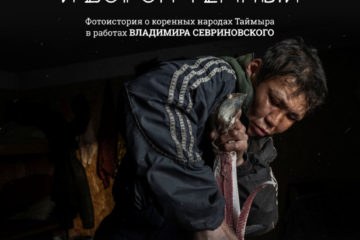 В Музее Норильска начинает работу фотопроект «Ворон белый и ворон темный»