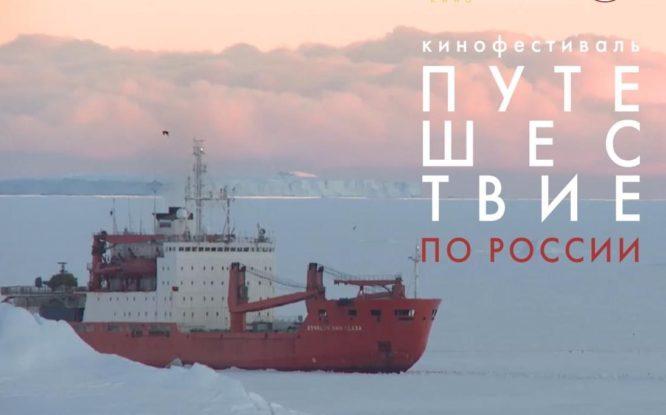 В публичной библиотеке откроется кинофестиваль «Путешествие по России»