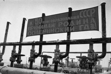 Соленинский газ родина приняла в декабре 1972-го