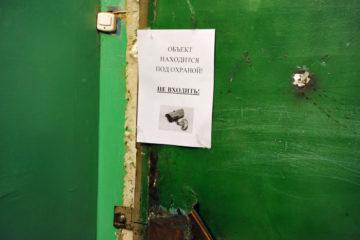Расселенный дом на Московской, 14, взяли под охрану