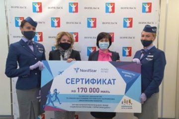 NordStar подарила детям, нуждающимся в лечении на материке, 170 тысяч миль
