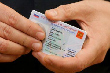 Власти планируют заменить паспорта на смарт-карты
