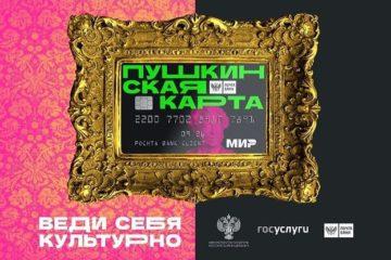 В Норильске три учреждения культуры подключились к проекту «Пушкинская карта»
