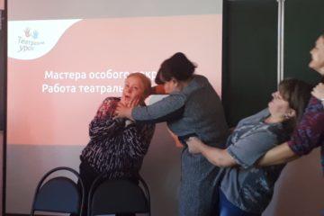 Норильским педагогам поможет «Театральный урок»