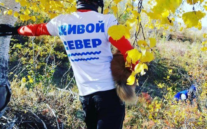 «Живой Север» стал финалистом всероссийского конкурса гражданских активностей